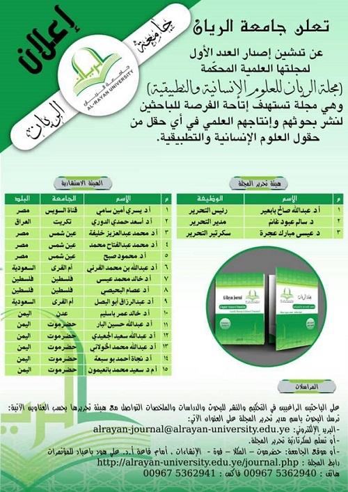 جامعة الريان بحضرموت تعلن عن تدشين العدد الأول من مجلتها العملية المحكمة