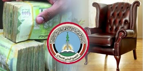 """""""إخوان اليمن"""".. المزاوجة بين السلطة والثروة؟!"""