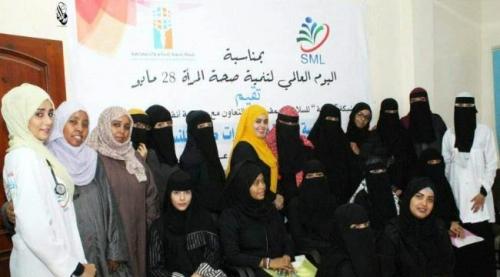 """شبكة """" نسوية """" تحيي اليوم العالمي لتنمية صحة المرأة بجلسة توعوية وإرشادات طبية لنساء في عدن"""