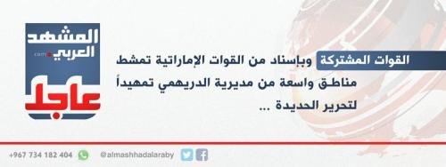 عاجل : القوات المشتركة وبإسناد من القوات الإماراتية تمشط مناطق واسعة من الدريهيمي