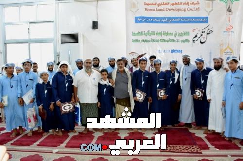مسجد عبدالرحمن بن عوف يكرم 21 متسابقا في حفظ المصحف الكريم