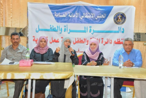 دائرة المرأة و الطفل في الانتقالي تنظم ورشة عمل عن حقوق الأطفال وطرق معالجة الانتهاكات بحقهم