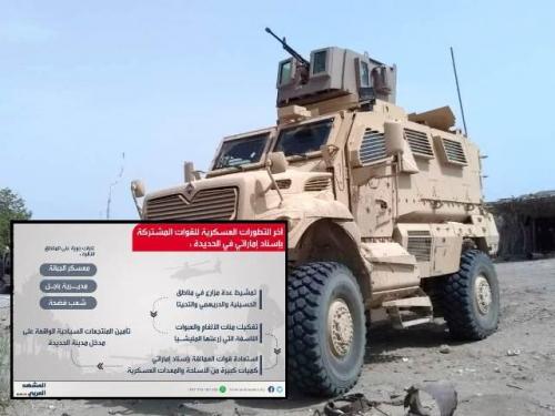 آخر التطورات العسكرية للقوات المشتركة المسنودة إماراتياً في الحديدة (إنفوغرافيك)