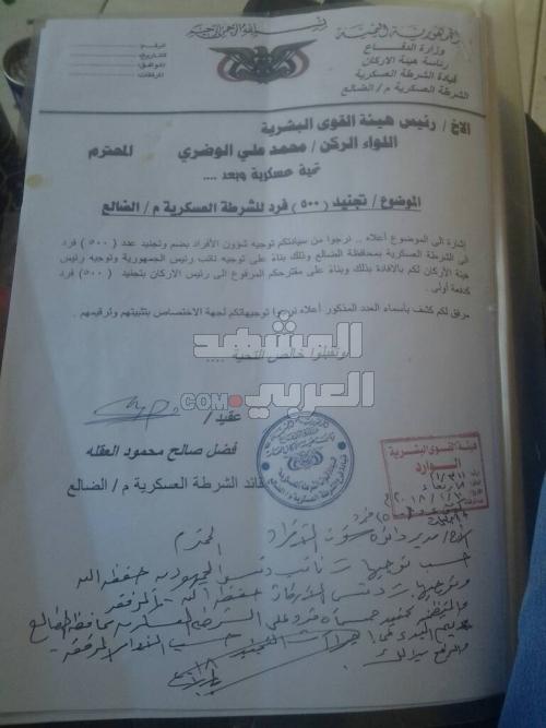 وثائق ..علي محسن يأمر بتشكيل قوات الشرطة العسكرية في الضالع وفتح معسكر تدريب في إب الواقعة تحت سيطرة الحوثيين