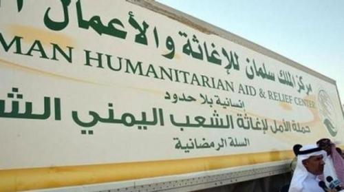 السعودية تبرم 4 اتفاقيات لمساعدة اليمنيين