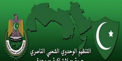 الحزب الناصري يطالب بإقالة حكومة «بن دغر» ويشدد على إحترام الشراكة