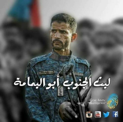 """ماذا قال أبناء الجنوب عن القائد منير اليافعي """"أبو اليمامة """""""