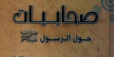 """صحابيات حول الرسول.. """" سمية بنت خياط """" أم عمار أول شهيدة فى الإسلام"""