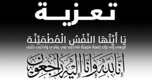 عزاء ومواساة .. صبرا آل عبدالعزيز الزبيدي