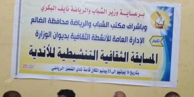 مكتب الشباب والرياضة بالضالع يدشن المسابقة الثقافية التنشيطية لأندية المحافظة