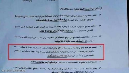 """محمد صلاح وراموس في """" امتحان """" جامعة عربية"""