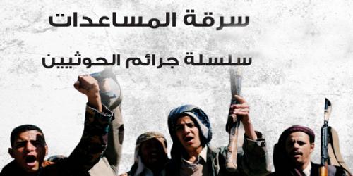 الحوثيون يسرقون معونات إنسانية في وصاب