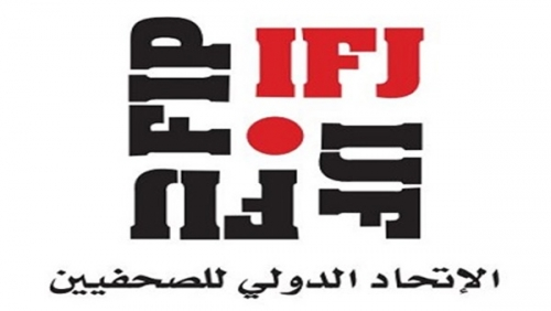 الاتحاد الدولي للصحفيين يدين الجريمة التي أودت بحياة الصحفي الركن