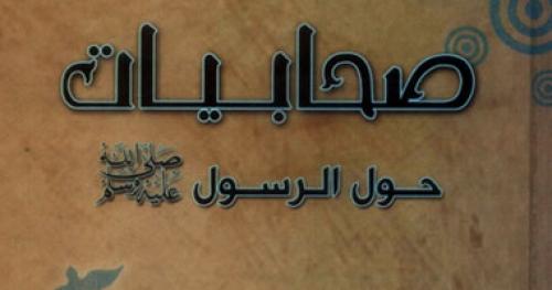 """صحابيات حول الرسول .. """" أم حميد """" صاحبة حديث صلاة المرأة في البيت"""