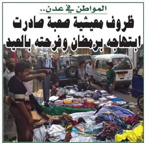 المواطن في عدن.. ظروف معيشية صعبة صادرت ابتهاجه برمضان وفرحته بالعيد
