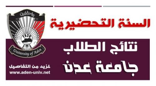 جامعة عدن تعلن نتائج امتحانات الدور الثاني للفصل الأول لطلاب السنة التحضيرية في كليات الطب والعلوم الصحية والهندسة