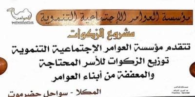مؤسسة العوامر بساحل حضرموت تنفذ مشروع السلة الغذائية و الزكوات الرمضانية للعام 1439هـ