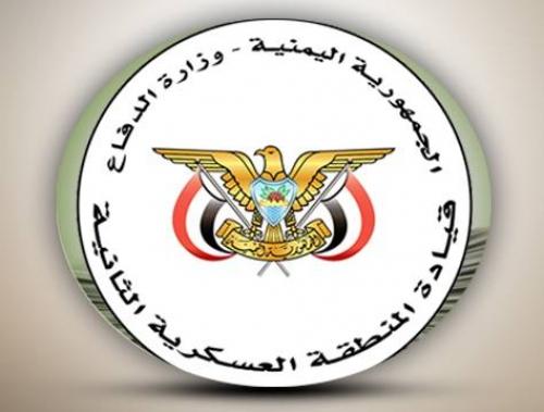 إطلاق الموقع الالكتروني الخاص بالمنطقة العسكرية الثانية بساحل حضرموت