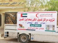 الهلال الأحمر الإماراتي.. طاقة نور لمرضى الكلى في شبوة