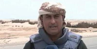"""قذيفة حوثية تسقط قرب مراسل """" العربية الحدث """" في الساحل الغربي"""