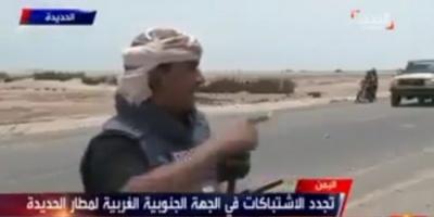 الحوثيون يستهدفون طاقم قناتي «العربية»و«الحدث» بقذيفة على الهواء مباشرة .. و «المشهد» يكشف وضعهم الآن