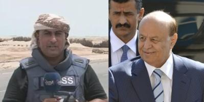 """بعد فيديو القذيفة الحوثية.. الرئيس هادي يهاتف ردفان الدبيس مراسل قناة """" الحدث """""""