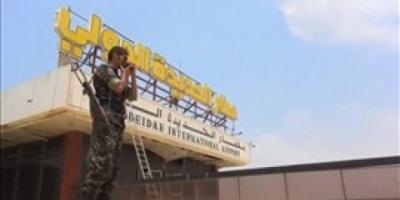 المقاومة المشتركة تحاصر قيادات حوثية منهم البخيتي والعاطفي في مطار الحديدة