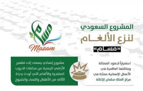 """يستهدف 9 ملايين شخص.. تعرف على مشروع """"مسام"""" الإنساني الذي أهدته السعودية لليمن"""