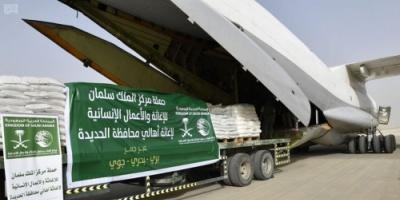 مساعدات سعودية إلى الحديدة جواً وبحراً