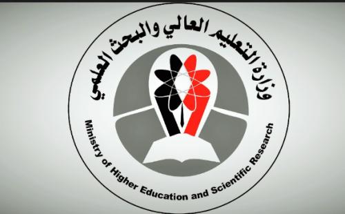 وزارة التعليم العالي تعلن عن منح دارسية لأوائل الثانوية للعام 2016 - 2017 م
