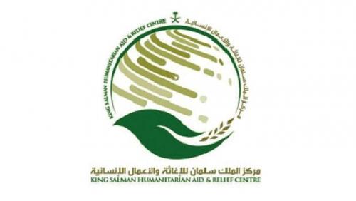 مركز الملك سلمان للاغاثة يوزيع سلالاً غذائية لـ 1200 فرد في الخوخة