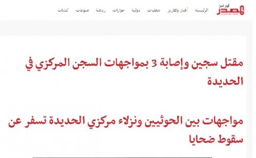 """مواقع  """" حزب الاصلاح """" وتبييض جرائم الحوثيين"""