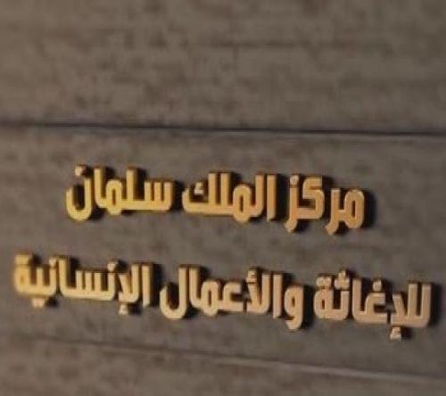 1200 مستفيد من مساعدات مركز الملك سلمان في الخوخه