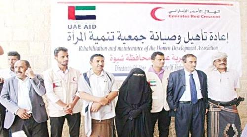 الهلال الاماراتي يعيد تاهيل وتجهيز جمعية تنمية المراة في شبـوة