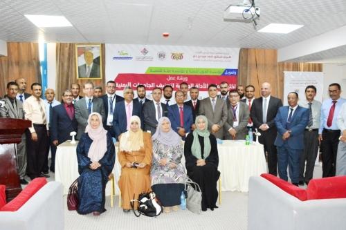 عدن تحتضن ورشة عمل خاصة باختيار معايير الأداة الوطنية لتصنيف الجامعات اليمنية