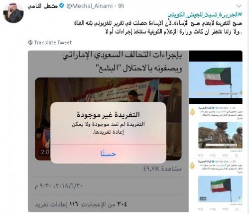 """نشطاء كويتيون يدشنون حملة ضد قناة """"الجزيرة"""" بعد تقرير تحريضي لها على قوات التحالف العربي في حضرموت"""