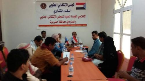 الحو يعقد أولى لقاءاته التشاورية لتفعيل جهود إعلاميي القيادة المحلية لانتقالي حضرموت