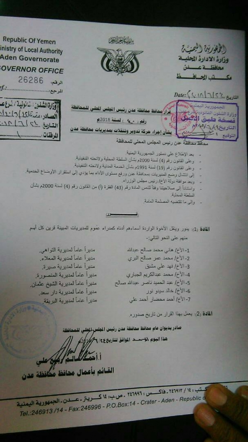 توجيهات رئاسية بتجميد قرار القائم بأعمال محافظة عدن بإجراء تدوير وتنقلات لمدراء عموم مديريات عدن