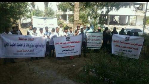 تنسيقية أوائل جامعة عدن تدعو لوقفة احتاجية