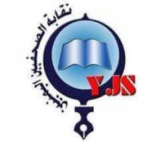 نقابة الصحفيين اليمنيين: 100 حالة انتهاك للحريات الإعلامية في اليمن خلال النصف الأول من العام 2018