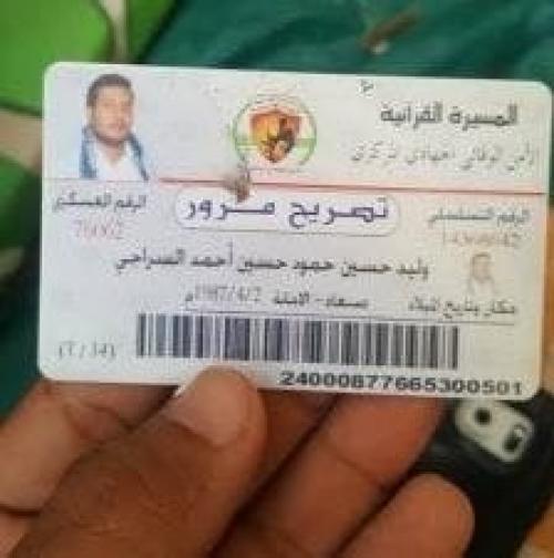 مقتل قيادي حوثي بارز في الحديدة