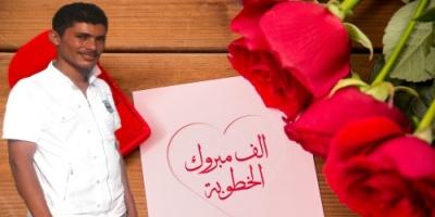 تهانينا لـ مطهر مسعد أحمد .. بمناسبة الخطوبة