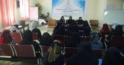 """شبكة """"نسوية"""" للسلام والديمقراطية تجمع نساء لحج في ورشة عمل عن دور النساء في عملية بناء السلام"""