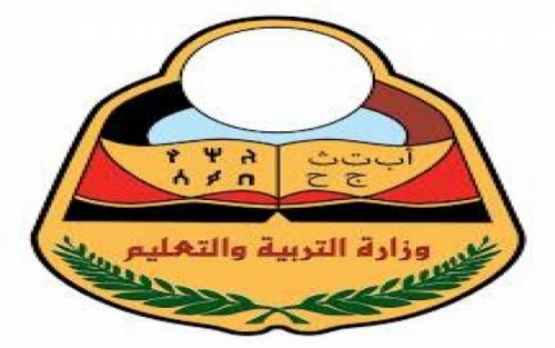 وزارة التربية تقر اعادة اختبارات مادة الفيزياء للثالث الثانوي بعدن