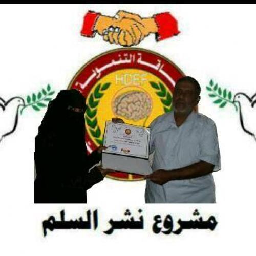نائبة شؤون المرأة بمؤسسة الطاقة الإنسانية تكرّم الشخصية الاجتماعية ( منصور علي مسعد )