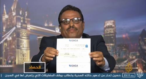 صالح الجبواني..أداة قطرية لاختراق الشرعية