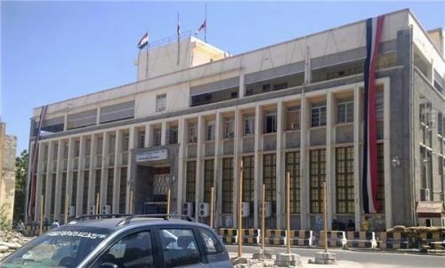 البنك المركزي بعدن يحذر من نشر تصريحات لمصادر غير رسمية في البنك