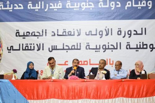 الجمعية الوطنية للمجلس الانتقالي الجنوبي تصدر عدداً من التوصيات في ختام أعمال دورتها الأولى (تفاصيل)
