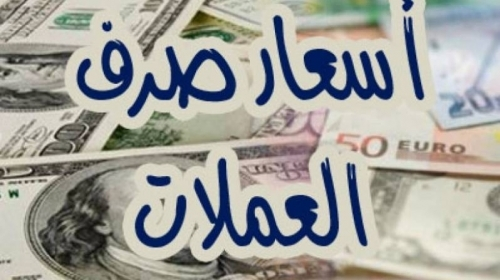 أسعار صرف العملات الأجنبية الرئيسية مقابل الريال اليمني في محلات الصرافة صباح اليوم الأربعاء 11 يوليو 2018