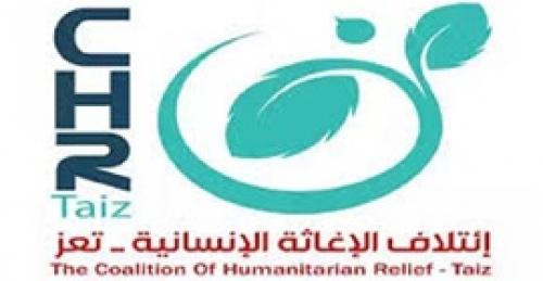إئتلاف الإغاثة يصدر تقريراً جديداً حول الأوضاع الإنسانية في تعز خلال يونيو الماضي
